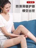 防滑護膝運動保暖老寒腿男女冬季護滕超薄款隱形無痕膝  遇見初請