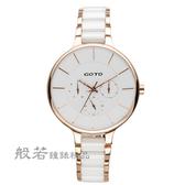 GOTO 陶瓷美型 三眼錶 時尚 多功能手錶 玫瑰金x陶瓷
