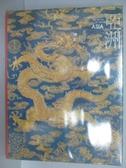 【書寶二手書T1/藝術_PNC】大都會博物館美術全集-亞洲