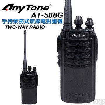 ◤超高穿透性 抗跌落設計◢ AnyTone 免執照 手持業務式 無線電對講機 AT-588G∥