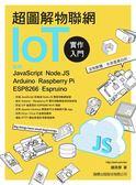 超圖解物聯網 IoT 實作入門:使用 JavaScript/Node.JS/Arduino/Raspberry Pi/E..