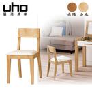 化妝椅【UHO】伊登化妝椅/JM19-680-6/下單前請先詢問是否有貨