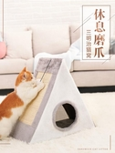 貓窩睡袋窩冬季保暖網紅貓舍封閉式深度睡眠折疊貓咪屋四季通用窩 米娜小鋪