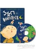 ㄅㄆㄇ動物歌謠(1書1CD)