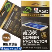 【日本AGC玻璃貼】華為 HUAWEI P9 Plus 非滿版 鋼化玻璃貼 螢幕保護貼 鋼化膜 9H硬度