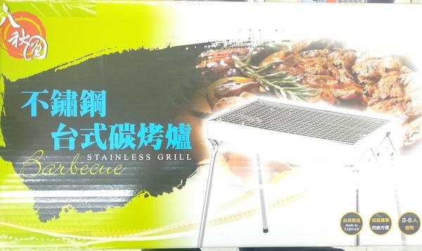 八秋圓 不鏽鋼台式碳烤爐【57201478】烤肉架 烤肉爐 中秋烤肉用品《八八八e網購