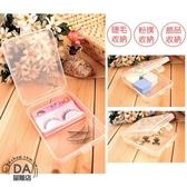 粉撲海綿收納盒 睫毛收納盒 透明方型 收納睫毛 雙眼皮貼 化妝工具(V50-1708)