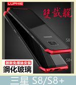 Samsung 三星 S8/S8+ 雙截龍 金屬邊框+鋼化玻璃背板 金屬框 防摔 鏡頭保護 保護殼 金屬殼 透明背板