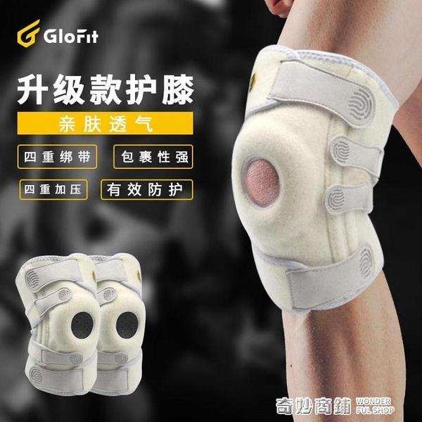 Glofit護膝運動跑步男女專業戶外騎行登山籃球跑步健身護具護膝蓋 全館免運