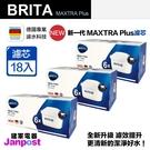 德國 BRITA MAXTRA+ MAXTRA PLUS 濾芯 濾心 18入 濾水壺專用 原廠盒裝 建軍電器