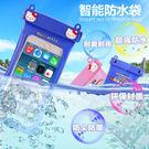 【紅荳屋】卡通kt米奇米妮鴨子iphone6s蘋果6/6Plus漂流遊泳手機防水袋