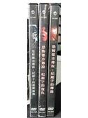 挖寶二手片-C02--正版DVD-日片【恐怖都市傳說 1+2+3 套裝系列3部合售】-(直購價)