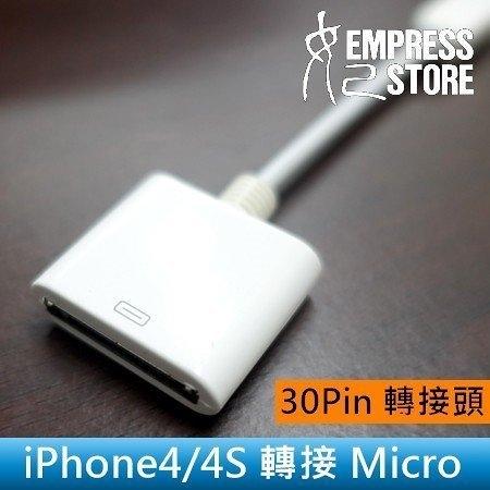 【妃航】iPhone 4/4s iPad 2/3 轉 Micro USB 充電 30Pin 轉接頭/轉接線/轉換線