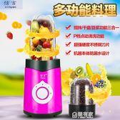 小型果蔬榨汁機家用嬰兒磨粉水果豆漿輔食迷你炸果汁機220v  『極有家』