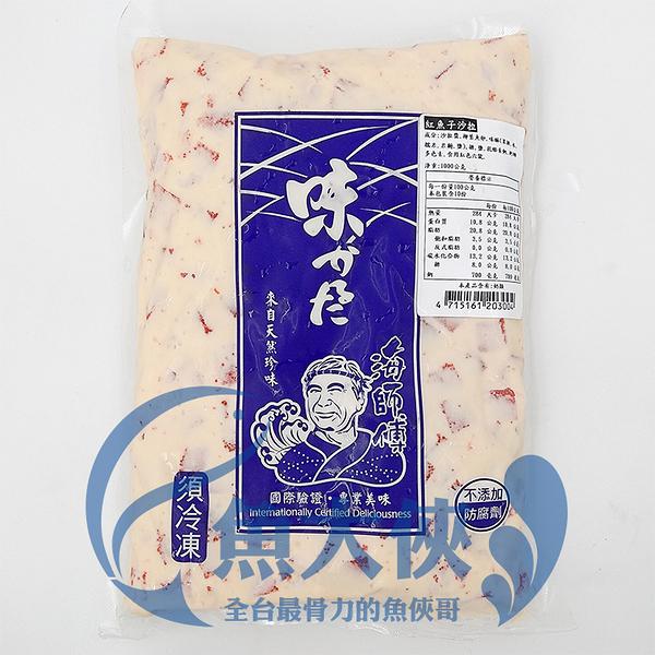 1F4A【魚大俠】FF026海師傅紅魚子沙拉(1kg/包)#北歐沙拉