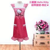 HELLO KITTY 緞帶圍裙蕾絲圍裙 桃紅 工作圍裙 三麗鷗 凱蒂貓 廚房用品 kitty