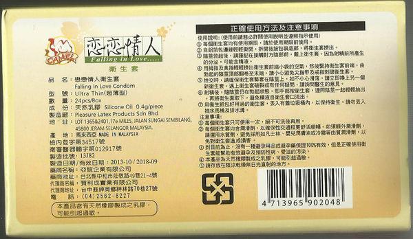 戀戀情人衛生套 超薄型 24入/盒 保險套 | OS小舖
