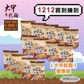 【雙12限定】大甲乾麵任選口味14袋組