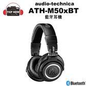 audio-technica 鐵三角 ATH-M50xBT 藍牙耳機 【台南-上新】 藍牙 無線 耳罩 耳機 公司貨 M50XBT  非M50X