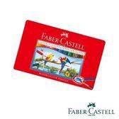 Faber-Castell 水性彩色鉛筆 油性彩色鉛筆 24色 精緻鐵盒裝 (115845) (色鉛筆)  輝柏 輝伯 水性 油性 24色