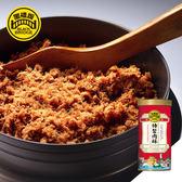 【黑橋牌】古早味手炒肉酥-大罐裝