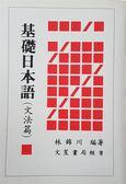 (二手書)基礎日本語(文法篇) (K222)