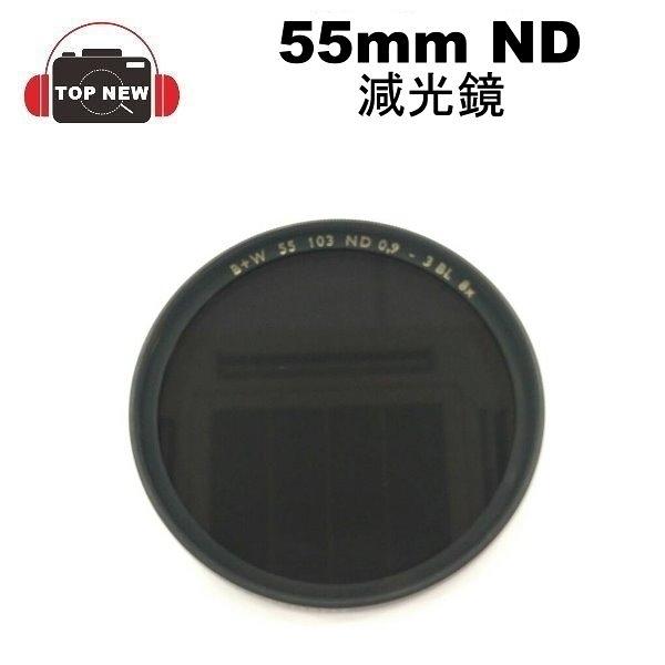 [出清品] B+W 55mm ND 8X 減光鏡 N.DENSITY 德國製造 台南-上新