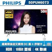 ★送2好禮★PHILIPS飛利浦 50吋4K HDR連網液晶顯示器+視訊盒50PUH6073