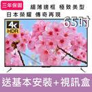 JVC 65吋超4K HDR連網LED液晶電視 ( JVC 65T ),三年保固,現貨供應,含基本安裝配送