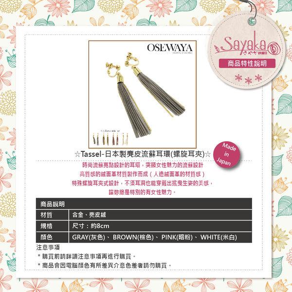 耳環-Tassel-日本製麂皮流蘇耳環(螺旋耳夾)【日本飾品-OSEWAYA】☆Made in Japan☆