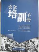 【書寶二手書T6/財經企管_HAU】完全培訓手冊_羅亦耀作