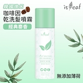 韓國isLeaf咖啡因乾洗髮噴霧-經典麝香150ml