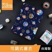 官方獨賣 珠友 SC-02302 23.8CM 可調式書衣/簡約書衣/多功能/書皮/書套/附筆插