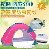 戶外帳篷2秒全自動速開摺疊2人3-4人露營野營雙人野外免搭建沙灘套裝 NMS生活樂事館