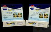 倍舒痕 矽膠凝膠 Dermatix Ultra  15g 2支組   期限2021.06
