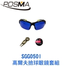 POSMA 高爾夫撿球眼鏡套組 SGG050I