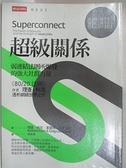 【書寶二手書T7/財經企管_BXP】超級關係_張美惠, 理查.柯克