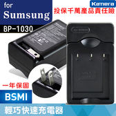 佳美能@攝彩@Samsung BP-1030 副廠充電器 BP1030 一年保固 全新品 NX300 NX200