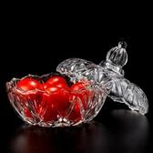 水晶玻璃糖果罐歐式帶蓋透明創意婚慶裝飾儲物零食罐糖果盒干果盒【全館免運】