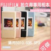 拍立得相本 甜點時光相冊 64枚 方形底片 相本 項冊 相簿富士 Fujifilm Instax Square 可傑