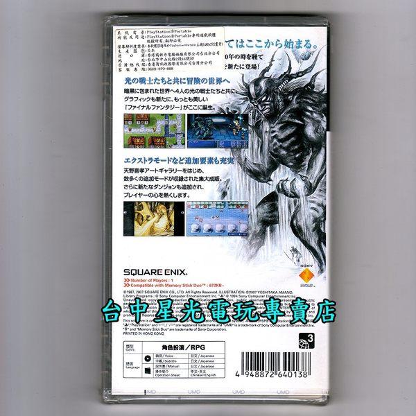 【PSP原版片 可刷卡】☆ 太空戰士1代 重製版 紀念版 ☆日文亞版全新品【台中星光電玩】