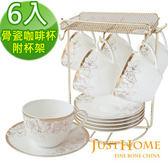 Just Home燦金玫瑰高級骨瓷6入咖啡杯盤組附架附禮盒