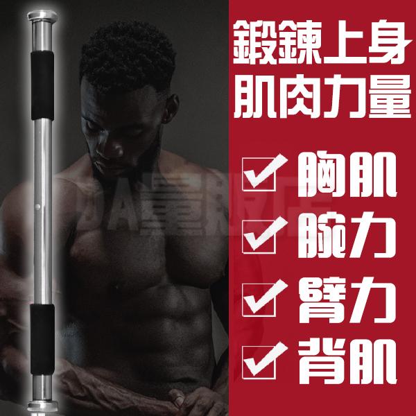 單槓 健身單槓 室內單槓 承重160kg 運動單槓 門上單槓 吊單槓 門框單槓 引體向上 訓練