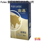 【阿性精品】Fulex 夫力士 金犀超薄型衛生套保險套12片裝