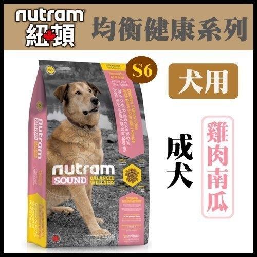 *WANG*紐頓《均衡健康-S6成犬/雞肉南瓜配方》13.6kg