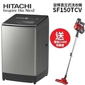 【獨家贈吸塵器+分期0利率+基本安裝】HITACHI 日立 15公斤 直立變頻洗衣機 SF150TCV 公司貨