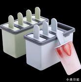 家用冰淇淋模具 制作雪糕棒夏季冰淇淋棒模具模子冰棒棍冰棒盒 LJ2471『小美日記』