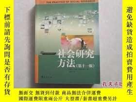 二手書博民逛書店罕見社會研究方法(第十一版)Y25473 (美)巴比 著,邱澤奇