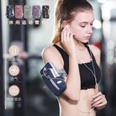 臂包—跑步手機臂包男女款大容量防水運動健身手機臂套臂袋蘋果8華為 依夏嚴選