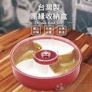 免運【珍昕】台灣製 團緣收納盒(直徑約2...